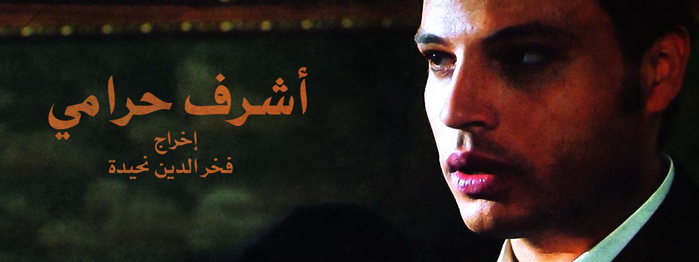 film achraf harami